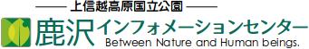 鹿沢インフォメーションセンター
